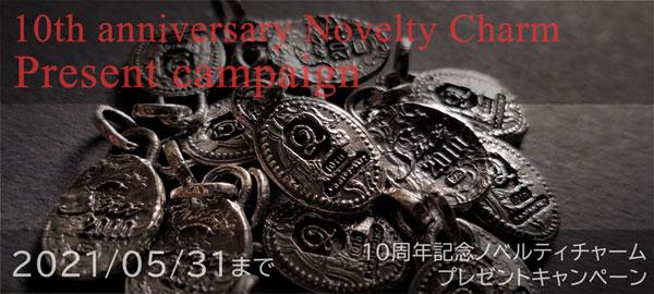 10周年記念で作成したノベルティチャームのプレゼントキャンペーン