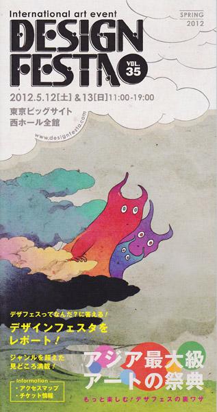デザインフェスタ vol.35