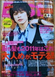 b-st2011年2月号