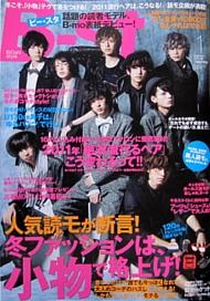「B-st」2011年1月号